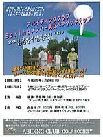 アバイディングクラブ スプリング メンバー男女ペアマッチカップ 2013年3月24日(日)OUT 8:30~