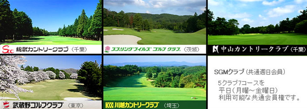 SGMクラブコース紹介 | 千葉県内のゴルフ会員権は 千葉ゴルフ会へお任せください