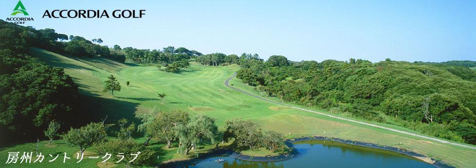 房州カントリークラブコース紹介 | 千葉県内のゴルフ会員権は 千葉ゴルフ会へお任せください