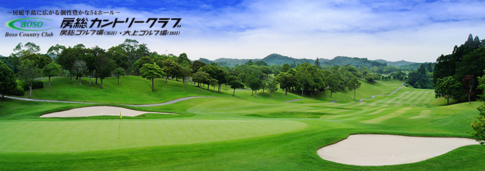 房総カントリークラブコース紹介 | 千葉県内のゴルフ会員権は 千葉ゴルフ会へお任せください