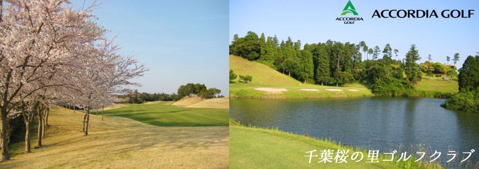 千葉桜の里ゴルフクラブコース紹介 | 千葉県内のゴルフ会員権は 千葉ゴルフ会へお任せください