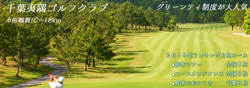 千葉夷隅ゴルフクラブコース紹介 | 千葉県内のゴルフ会員権は 千葉ゴルフ会へお任せください