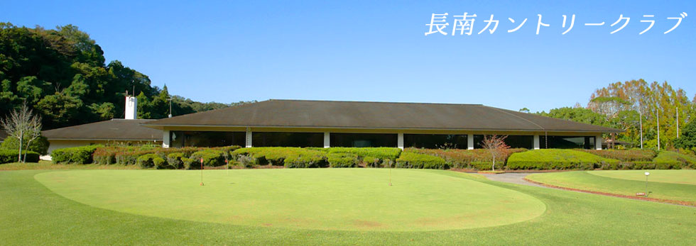 長南カントリークラブコース紹介 | 千葉県内のゴルフ会員権は 千葉ゴルフ会へお任せください