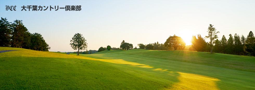 大千葉カントリー倶楽部コース紹介 | 千葉県内のゴルフ会員権は 千葉ゴルフ会へお任せください