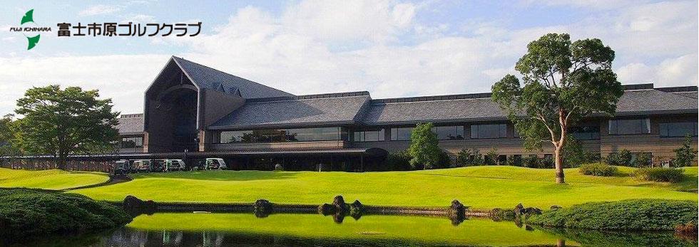 富士市原ゴルフクラブコース紹介 | 千葉県内のゴルフ会員権は 千葉ゴルフ会へお任せください