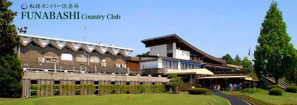 船橋カントリー倶楽部コース紹介 | 千葉県内のゴルフ会員権は 千葉ゴルフ会へお任せください