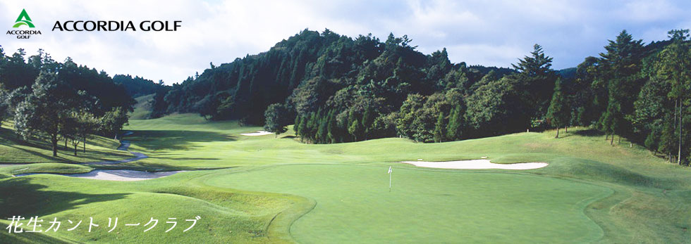 花生カントリークラブコース紹介   千葉県内のゴルフ会員権は 千葉ゴルフ会へお任せください