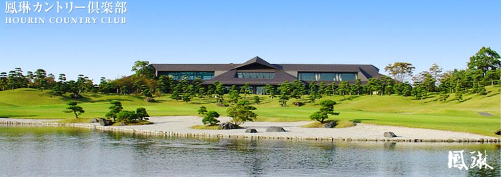 鳳琳カントリー倶楽部コース紹介   千葉県内のゴルフ会員権は 千葉ゴルフ会へお任せください