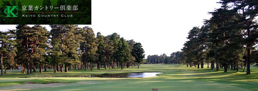 京葉カントリー倶楽部コース紹介 | 千葉県内のゴルフ会員権は 千葉ゴルフ会へお任せください
