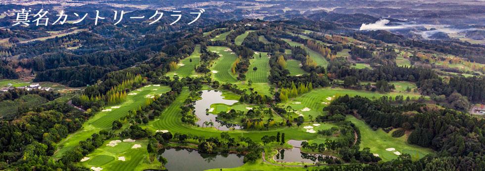 真名カントリークラブコース紹介   千葉県内のゴルフ会員権は 千葉ゴルフ会へお任せください