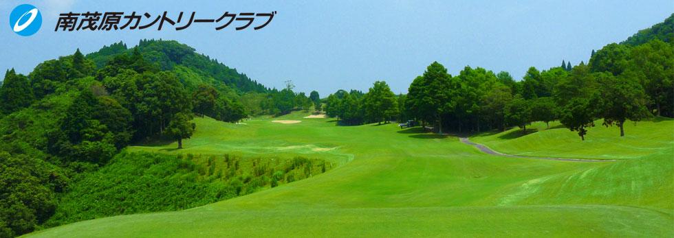 南茂原カントリークラブコース紹介 | 千葉県内のゴルフ会員権は 千葉ゴルフ会へお任せください