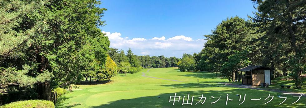 中山カントリークラブコース紹介 | 千葉県内のゴルフ会員権は 千葉ゴルフ会へお任せください