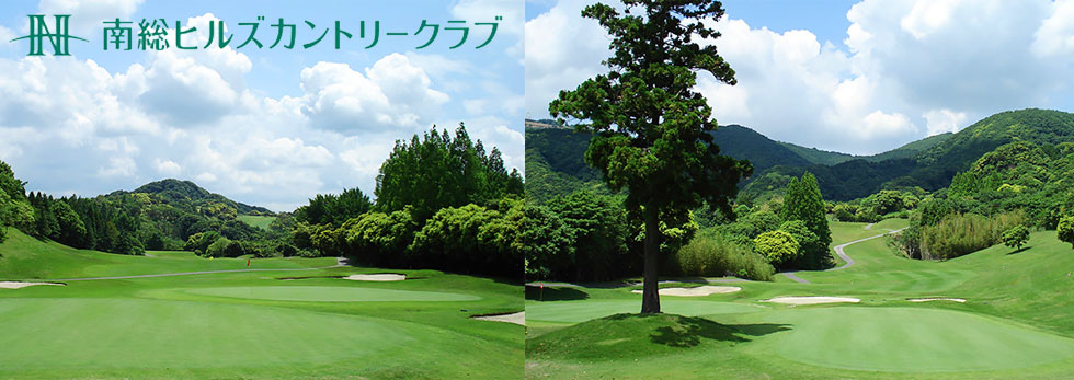 南総ヒルズカントリークラブコース紹介 | 千葉県内のゴルフ会員権は 千葉ゴルフ会へお任せください