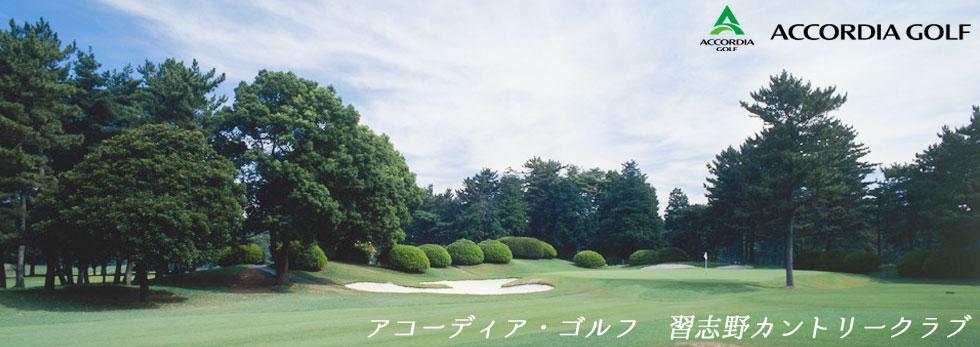 習志野カントリークラブコース紹介 | 千葉県内のゴルフ会員権は 千葉ゴルフ会へお任せください