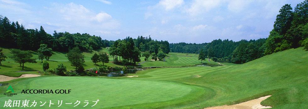 成田東カントリークラブコース紹介 | 千葉県内のゴルフ会員権は 千葉ゴルフ会へお任せください