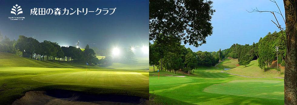 成田の森カントリークラブコース紹介   千葉県内のゴルフ会員権は 千葉ゴルフ会へお任せください