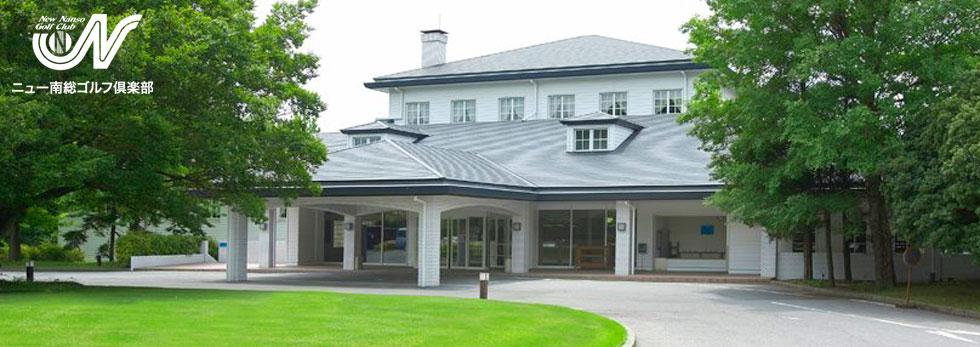 ニュー南総ゴルフ倶楽部コース紹介 | 千葉県内のゴルフ会員権は 千葉ゴルフ会へお任せください