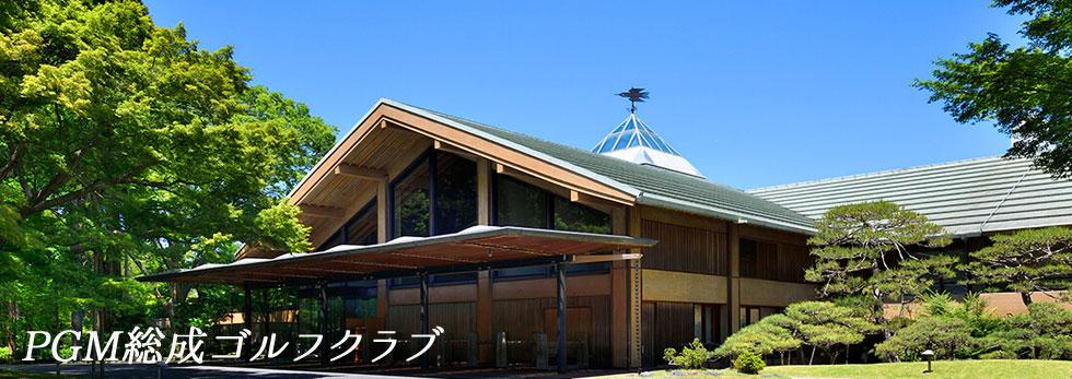 PGM総成ゴルフクラブコース紹介 | 千葉県内のゴルフ会員権は 千葉ゴルフ会へお任せください