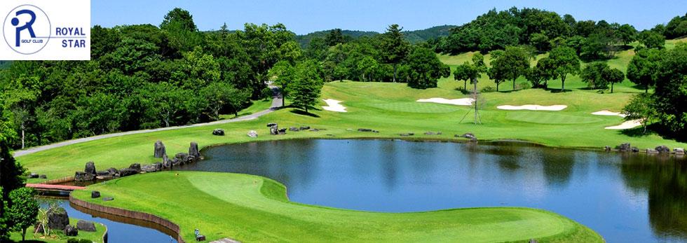 ロイヤルスターゴルフクラブコース紹介 | 千葉県内のゴルフ会員権は 千葉ゴルフ会へお任せください