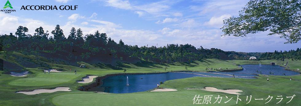 佐原カントリークラブコース紹介 | 千葉県内のゴルフ会員権は 千葉ゴルフ会へお任せください