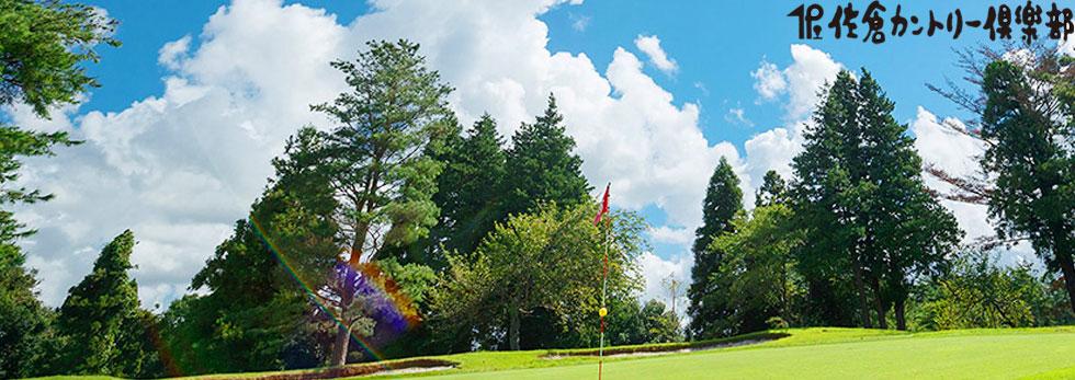 佐倉カントリー倶楽部コース紹介 | 千葉県内のゴルフ会員権は 千葉ゴルフ会へお任せください