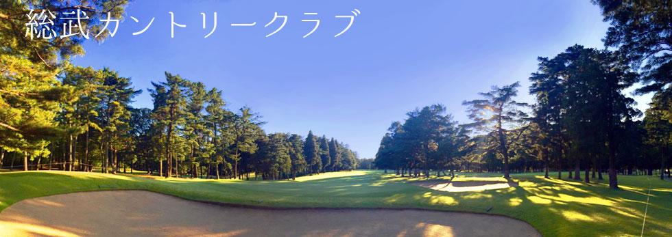 総武カントリークラブコース紹介   千葉県内のゴルフ会員権は 千葉ゴルフ会へお任せください