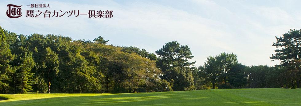 鷹之台カンツリー倶楽部コース紹介 | 千葉県内のゴルフ会員権は 千葉ゴルフ会へお任せください