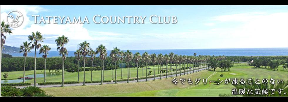 館山 カントリー クラブ 館山カントリークラブの予約カレンダー【楽天GORA】
