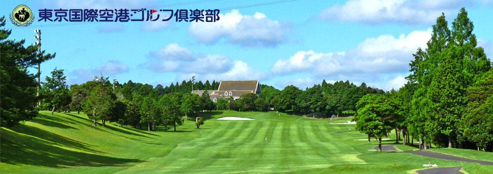 東京国際空港ゴルフ倶楽部コース紹介 | 千葉県内のゴルフ会員権は 千葉ゴルフ会へお任せください