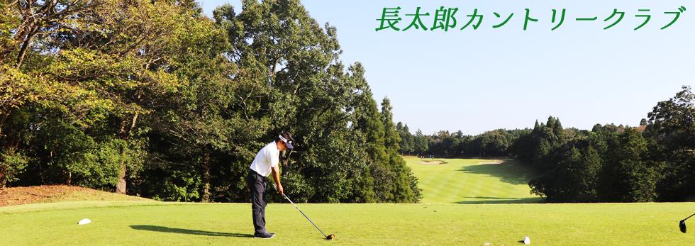長太郎カントリークラブコース紹介 | 千葉県内のゴルフ会員権は 千葉ゴルフ会へお任せください