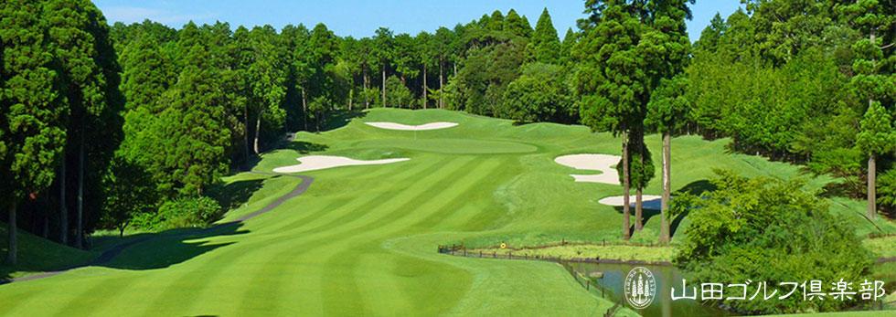 山田ゴルフ倶楽部コース紹介 | 千葉県内のゴルフ会員権は 千葉ゴルフ会へお任せください