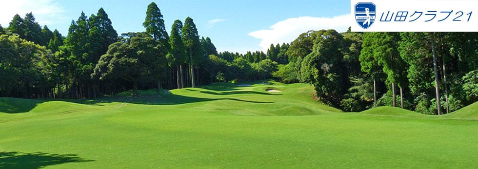 山田クラブ21(6コース共通会員権)コース紹介 | 千葉県内のゴルフ会員権は 千葉ゴルフ会へお任せください