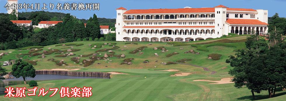 米原ゴルフ倶楽部コース紹介 | 千葉県内のゴルフ会員権は 千葉ゴルフ会へお任せください
