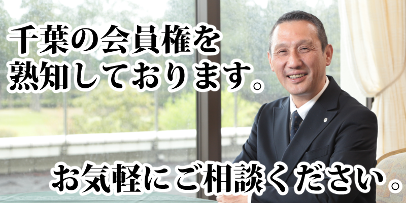 千葉県のゴルフ会員権を熟知しております。