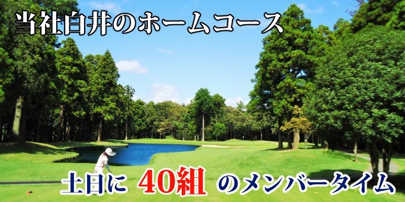 南総カントリークラブゴルフ会員権