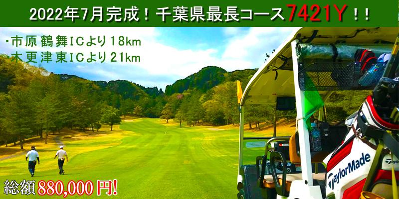 千葉夷隅ゴルフクラブ会員権