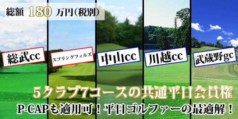 SGMクラブゴルフ会員権