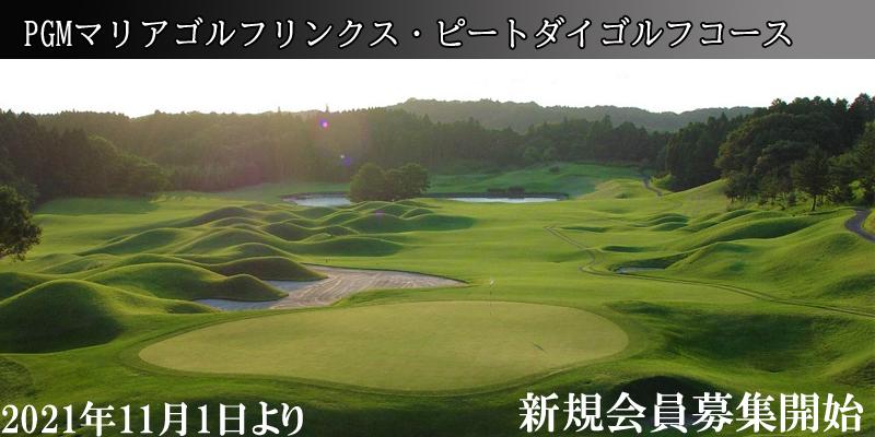 きみさらずGLゴルフ会員権