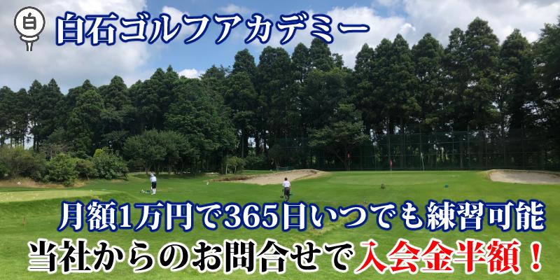 東千葉カントリークラブ