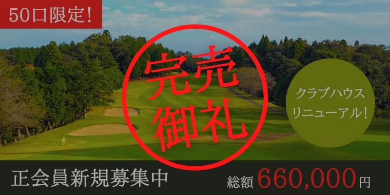 長太郎カントリークラブゴルフ会員権
