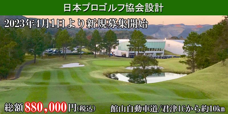 ジャパンPGAゴルフクラブ会員権