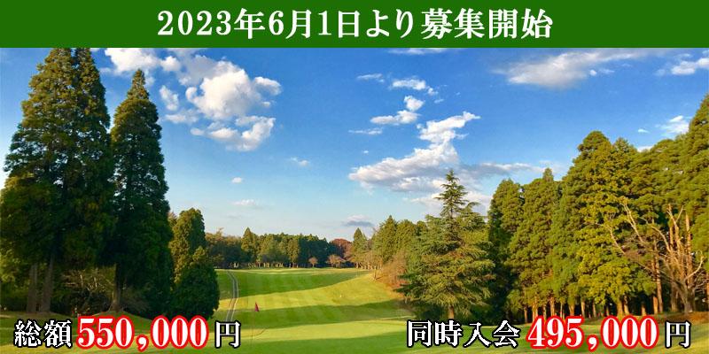 千葉国際カントリークラブゴルフ会員権