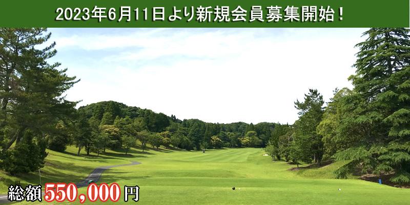 ジャパンPGAゴルフクラブゴルフ会員権