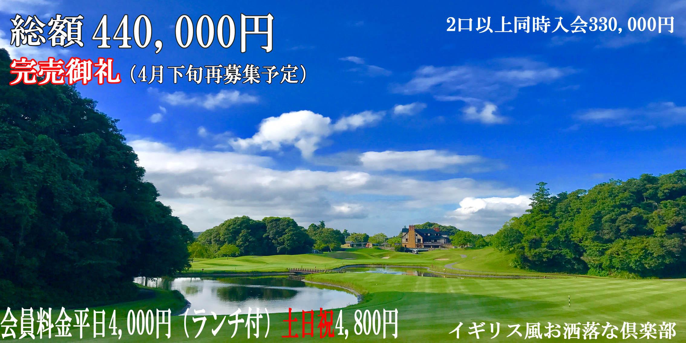 アバイディングCGSゴルフ会員権
